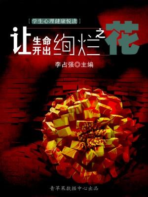 让生命开出绚烂之花(学生心理健康悦读) by 李占强 from Green Apple Data Center in Comics category