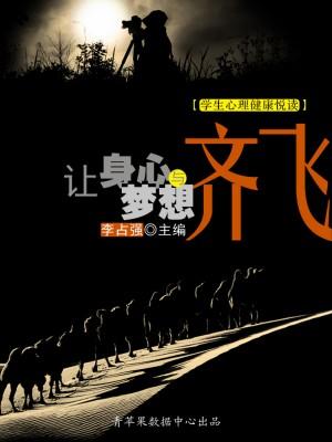 让身心与梦想齐飞(学生心理健康悦读) by 李占强 from Green Apple Data Center in Comics category