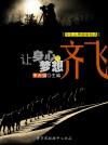让身心与梦想齐飞(学生心理健康悦读) by 李占强 from  in  category