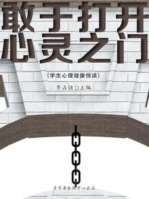 敢于打开心灵之门(学生心理健康悦读) by 李占强 from Green Apple Data Center in Comics category