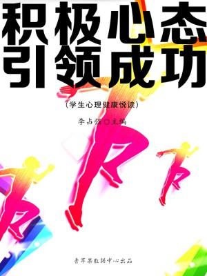 积极心态引领成功(学生心理健康悦读) by 李占强 from Green Apple Data Center in Comics category