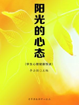 阳光的心态(学生心理健康悦读) by 李占强 from Green Apple Data Center in Comics category