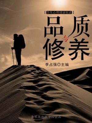品质与修养(学生心理健康悦读) by 李占强 from Green Apple Data Center in Comics category
