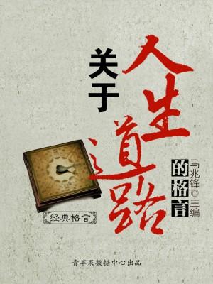 关于人生道路的格言(经典格言) by 马兆锋 from Green Apple Data Center in Comics category
