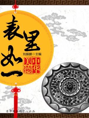 表里如一(中华美德) by 刘振鹏 from Green Apple Data Center in Comics category