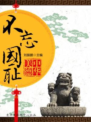 不忘国耻(中华美德) by 刘振鹏 from Green Apple Data Center in Comics category