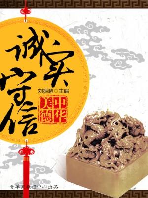诚实守信(中华美德) by 刘振鹏 from Green Apple Data Center in Comics category