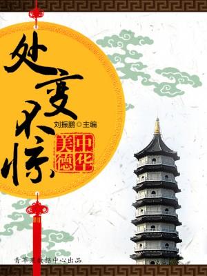 处变不惊(中华美德) by 刘振鹏 from Green Apple Data Center in Comics category