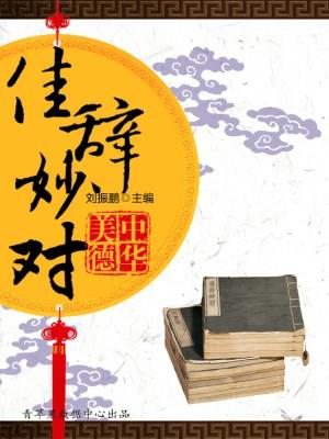 佳辞妙对(中华美德) by 刘振鹏 from Green Apple Data Center in Comics category