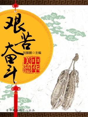 艰苦奋斗(中华美德) by 刘振鹏 from Green Apple Data Center in Comics category