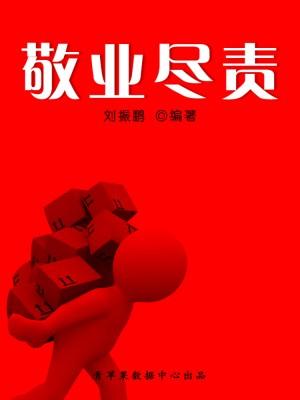 敬业尽责(中华美德) by 刘振鹏 from Green Apple Data Center in Comics category