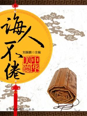 诲人不倦(中华美德) by 刘振鹏 from Green Apple Data Center in Comics category