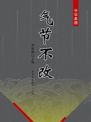 气节不改(中华美德) by 刘振鹏 from Green Apple Data Center in Comics category