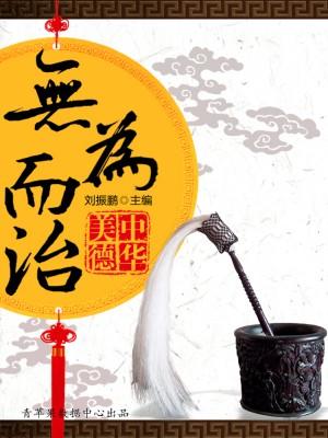 无为而治(中华美德) by 刘振鹏 from Green Apple Data Center in Comics category