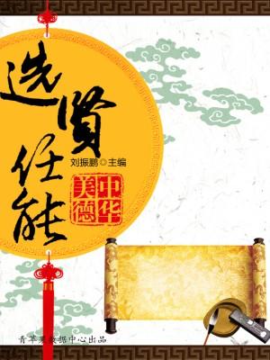 选贤任能(中华美德) by 刘振鹏 from Green Apple Data Center in Comics category