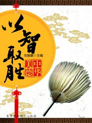 以智取胜(中华美德) by 刘振鹏 from Green Apple Data Center in Comics category