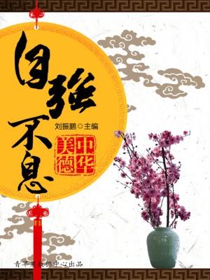自强不息(中华美德) by 刘振鹏 from Green Apple Data Center in Comics category