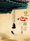 凭心而言(最受学生喜爱的散文精粹) by 李宏 from  in  category