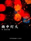 雨中灯火(最受学生喜爱的散文精粹) by 李宏 from  in  category