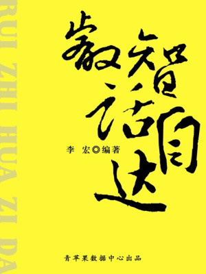 睿智话自达(最受学生喜爱的散文精粹) by 李宏 from Green Apple Data Center in Comics category