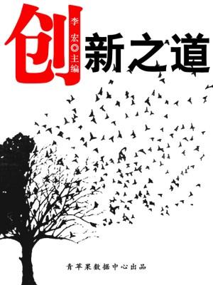 创新之道(开启青少年智慧故事) by 李宏 from Green Apple Data Center in Comics category