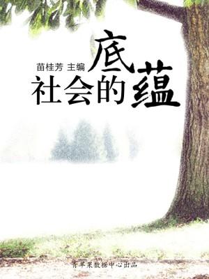 社会的底蕴(最受学生喜爱的哲理美文) by 苗桂芳 from Green Apple Data Center in Comics category