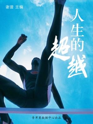 人生的超越(优秀人才成长方案) by 谢普 from Green Apple Data Center in Comics category