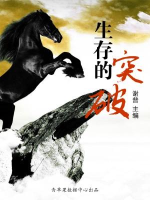 生存的突破(优秀人才成长方案) by 谢普 from Green Apple Data Center in Comics category