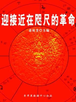 迎接近在咫尺的革命(科普知识大博览) by 苗桂芳 from Green Apple Data Center in Comics category