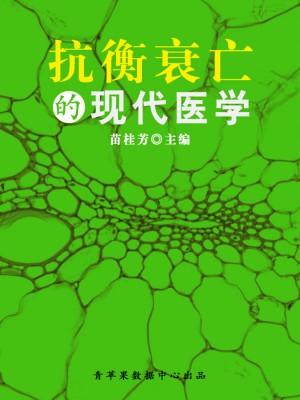 抗衡衰亡的现代医学(科普知识大博览) by 苗桂芳 from Green Apple Data Center in Comics category