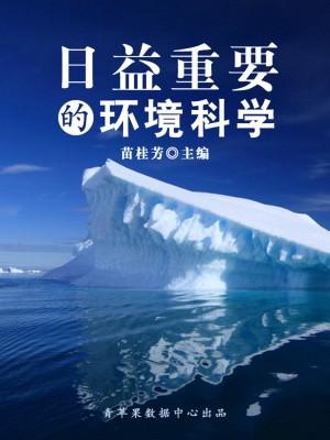 日益重要的环境科学(科普知识大博览) by 苗桂芳 from Green Apple Data Center in Comics category