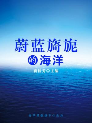 蔚蓝旖旎的海洋(科普知识大博览) by 苗桂芳 from Green Apple Data Center in Comics category