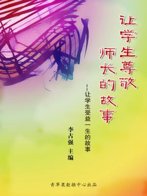 让学生尊敬师长的故事(让学生受益一生的故事) by 李占强 from Green Apple Data Center in Comics category