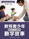 教导青少年刻苦上进的勤学故事(让学生受益一生的故事) by 李占强 from  in  category