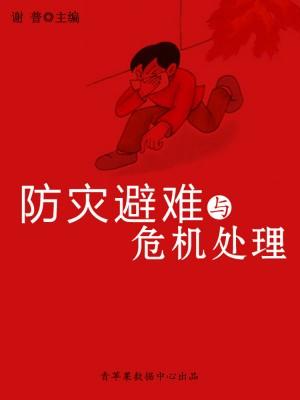 防灾避难与危机处理(生命教育视窗) by 谢普 from Green Apple Data Center in Comics category