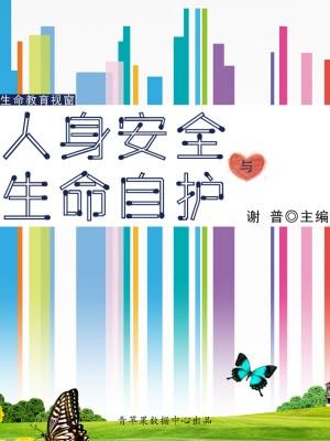 人身安全与生命自护(生命教育视窗) by 谢普 from Green Apple Data Center in Comics category