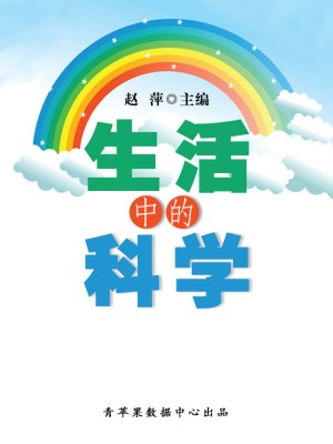 生活中的科学(人生解密) by 赵萍 from Green Apple Data Center in Comics category