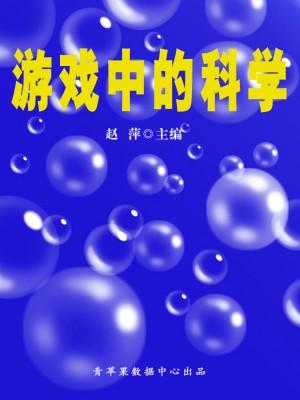 游戏中的科学(人生解密) by 赵萍 from Green Apple Data Center in Comics category