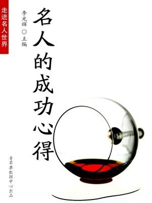 名人的成功心得(走进名人世界) by 李光辉 from Green Apple Data Center in Comics category