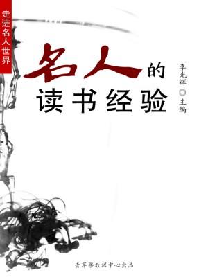 名人的读书经验(走进名人世界) by 李光辉 from Green Apple Data Center in Comics category