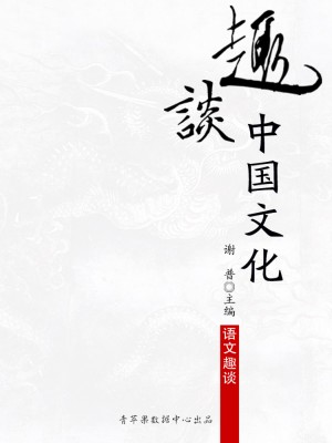 趣谈中国文化(语文趣谈) by 谢普 from Green Apple Data Center in Comics category