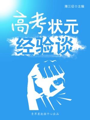 高考状元经验谈(感悟与求知书坊) by 薄三征 from Green Apple Data Center in Comics category