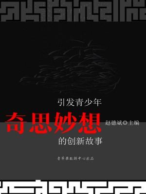 引发青少年奇思妙想的创新故事(青少年潜能开发训练营) by 赵德斌 from Green Apple Data Center in Comics category