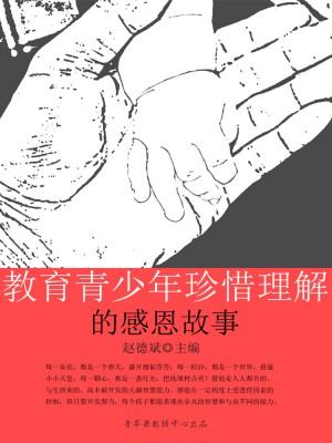 教育青少年珍惜理解的感恩故事(青少年潜能开发训练营) by 赵德斌 from Green Apple Data Center in Comics category