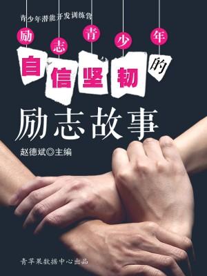 激励青少年自信坚韧的励志故事(青少年潜能开发训练营) by 赵德斌 from Green Apple Data Center in Comics category