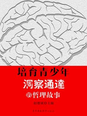 培育青少年洞察通达的哲理故事(青少年潜能开发训练营) by 赵德斌 from Green Apple Data Center in Comics category