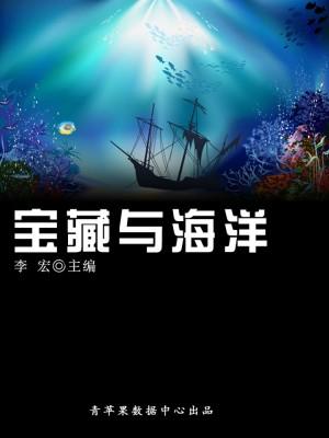 宝藏与海洋(海洋与科技探索之旅) by 李宏 from Green Apple Data Center in Comics category