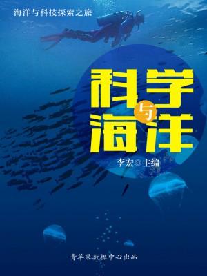 科学与海洋(海洋与科技探索之旅) by 李宏 from Green Apple Data Center in Comics category