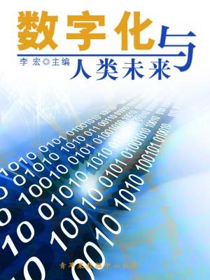 数字化与人类未来(海洋与科技探索之旅) by 李宏 from Green Apple Data Center in Motivation category