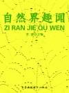 自然界趣闻(自然瞭望书坊) by 李宏 from  in  category